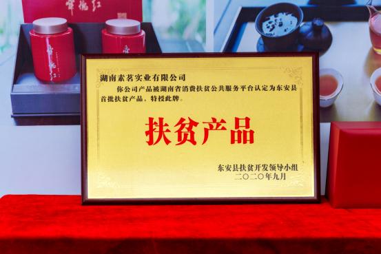 """东安县""""扶贫产品""""上线热销 消费扶贫驶上快车道"""
