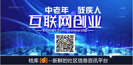桔库——新鲜的社区信息资讯平台