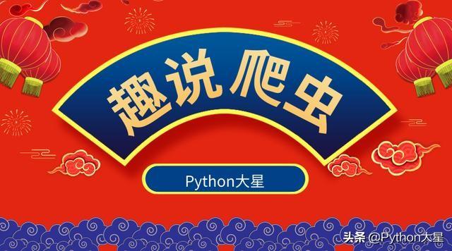 趣说Python爬虫02--requests库基本使用