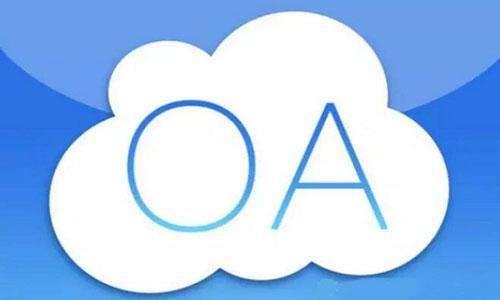 不论大小公司OA系统才是最好建设信息化的抓手,什么是OA系统呢?