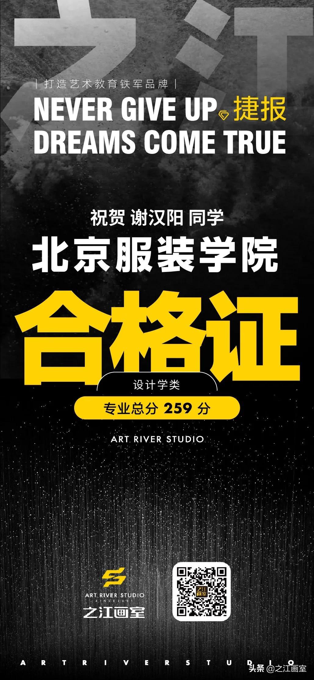 战绩赫赫!之江学子强势晋级北京服装学院(设计学科排名B+)