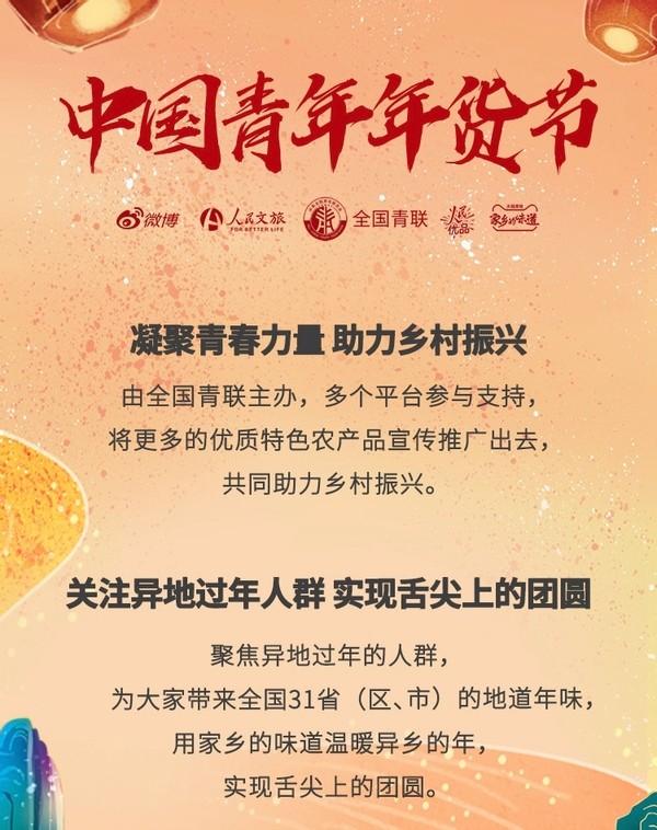 """""""中国青年年货节""""圆满收官!优质供应链基地居然在广西钦州"""