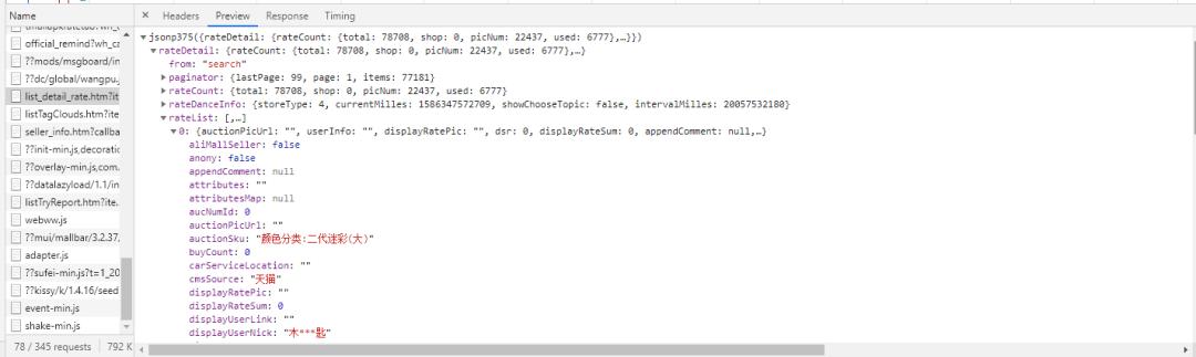 一篇文章教会你用Python爬取淘宝评论数据(写在记事本)
