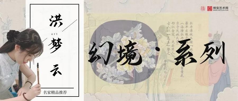 解读洪梦云新作——幻境·系列