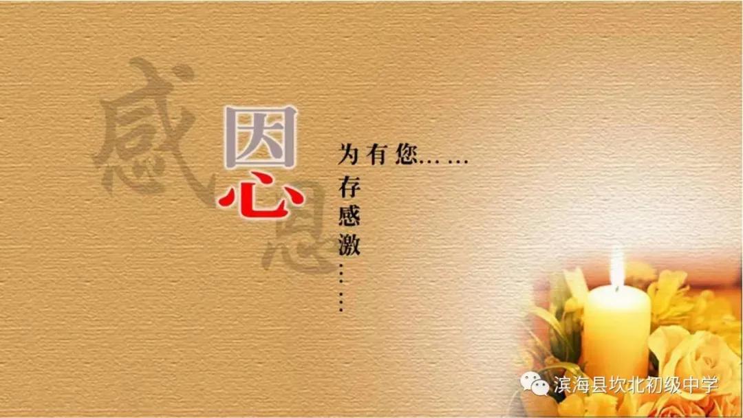 一封感谢信 万分感恩情——江苏滨海县俩老师收到来自家长的感谢信