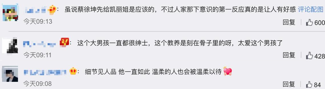张凯丽录节目突下雨,身旁人都有伞她却遭冷落?蔡徐坤谦让获好评