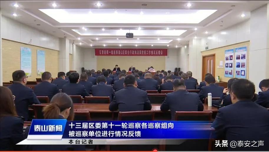 十三届泰山区委第十一轮巡察各巡察组向被巡察单位进行情况反馈