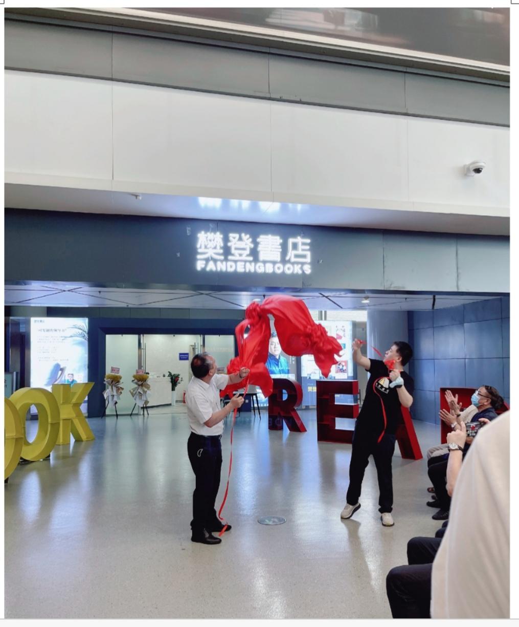 樊登书店全球首家机场店西安开业
