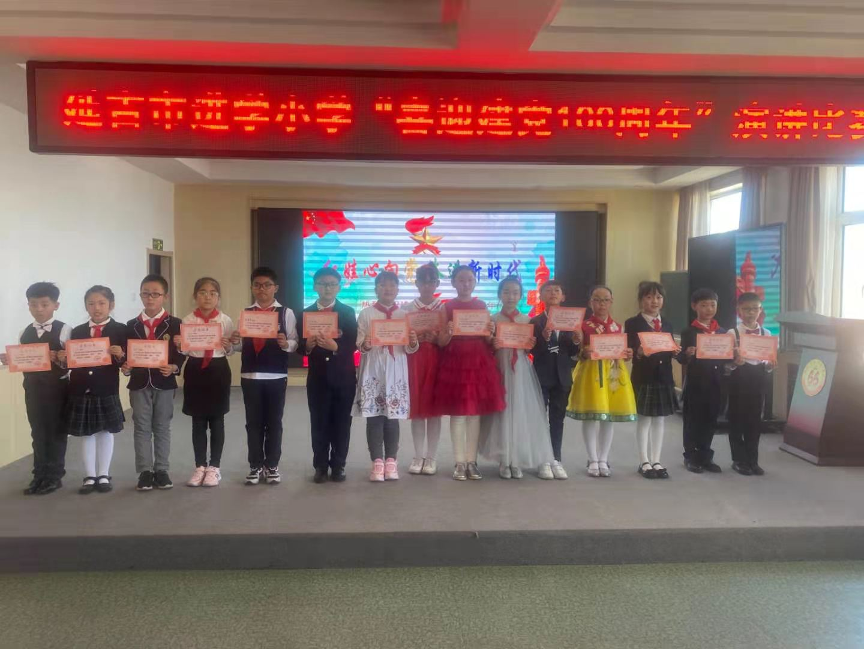 延吉市进学小学开展主题演讲比赛