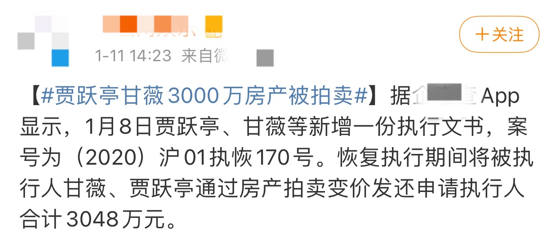 甘薇贾跃亭3000万房产拍卖,欠银行4.67亿,却依旧开豪车