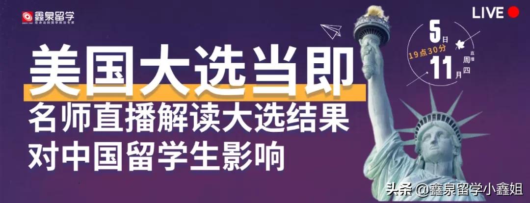 11月5日晚,直播解读大选结果对中国留学生影响