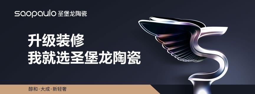 圣堡龍陶瓷靶向發力品牌升維,創造獨樹一幟的新一線品牌