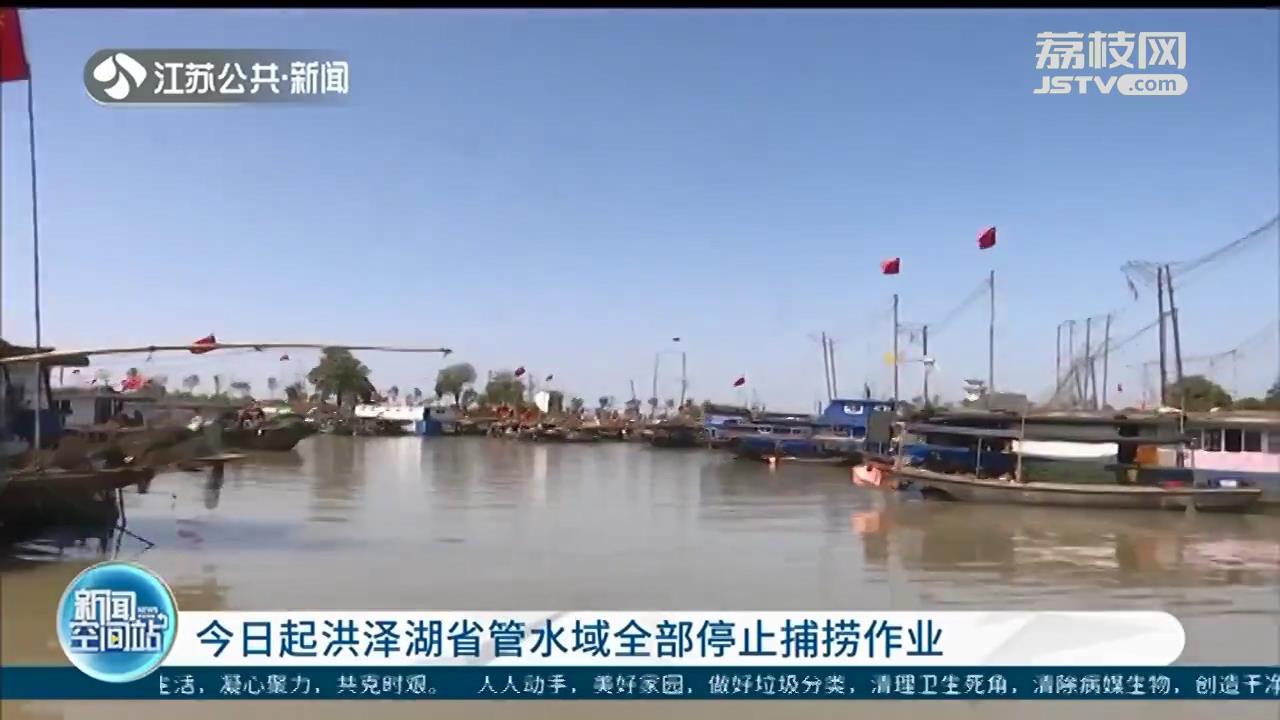 洪泽湖省管水域全面退捕 渔民上岸政府给补偿、办养老保险