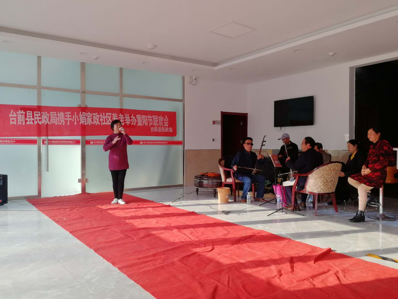 台前县民政局:浓情重阳节 最美夕阳红戏曲联欢会走进南孟社区