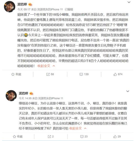 15岁艺人张铭浩被曝谈恋爱,聊天内容不敢直视,后援会发文回应