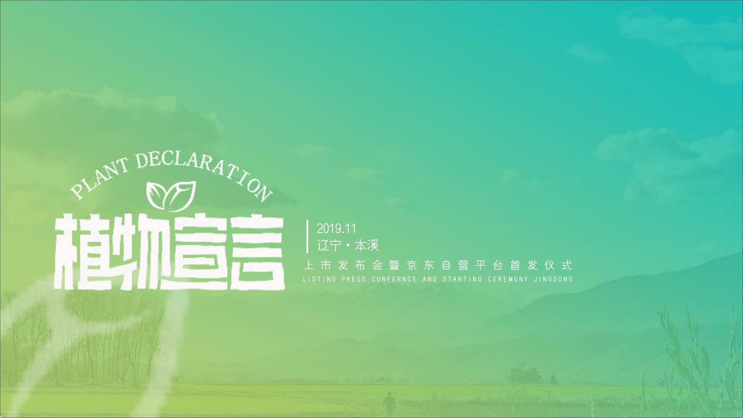 植物宣言新品上市发布会,暨京东自营平台首发仪式活动方案