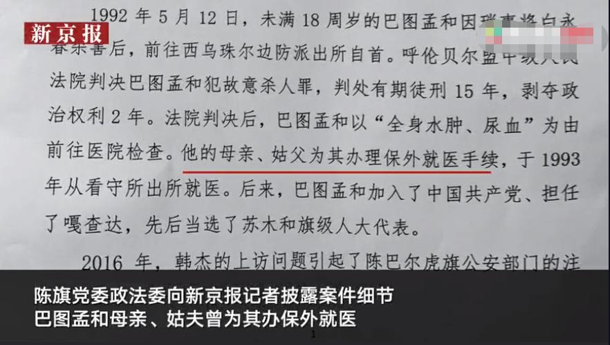 """内蒙古官方披露""""纸面服刑""""15年细节:判刑同年母亲和姑夫为其办保外就医"""
