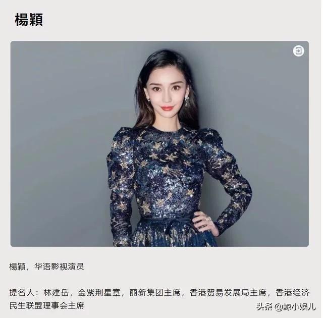 杨颖斩获香港十大杰出青年,是实力所趋还是另有隐情?