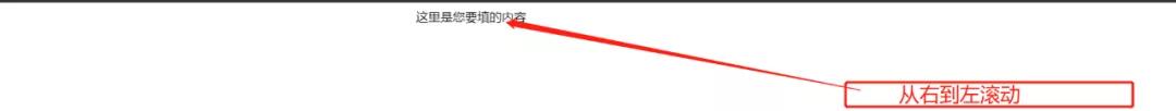 一篇文章帮助你理解跑马灯的滚动原理