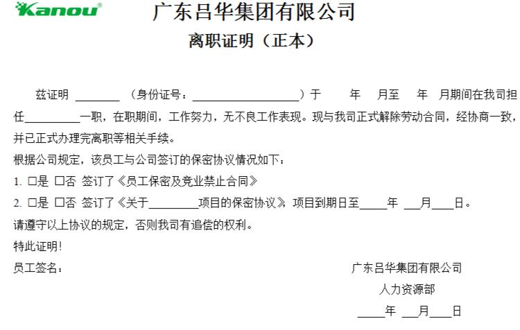吕华集团是怎样对涉密要求进行管理的?