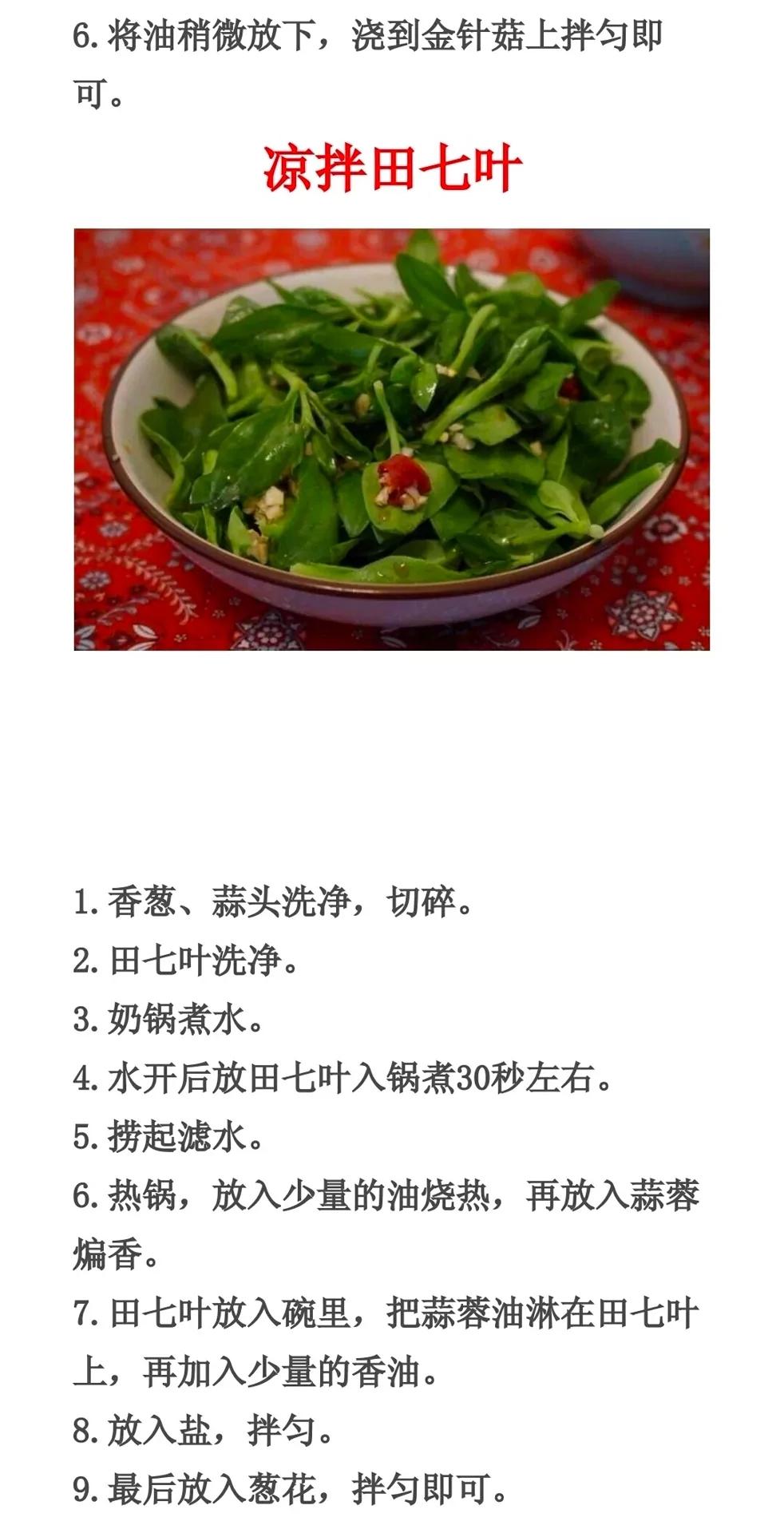 凉拌菜做法及配料 美食做法 第13张