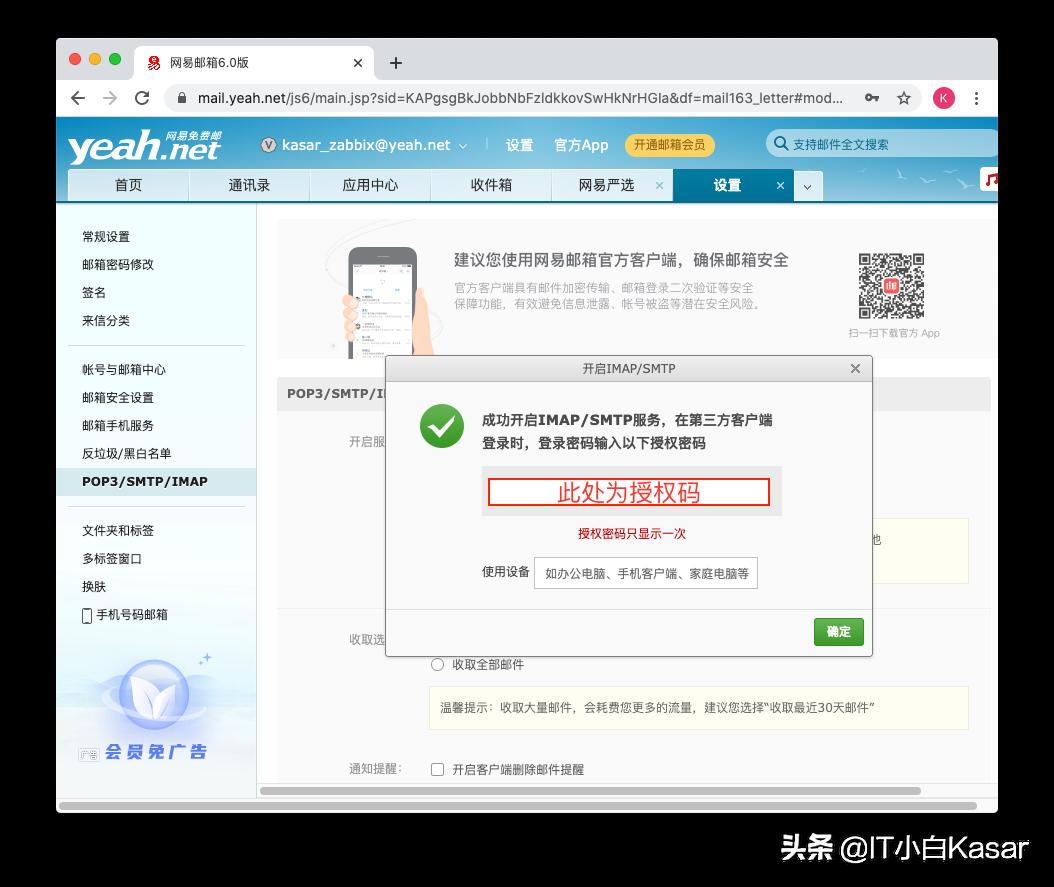 Zabbix 5.2由浅入深系列之邮箱告警