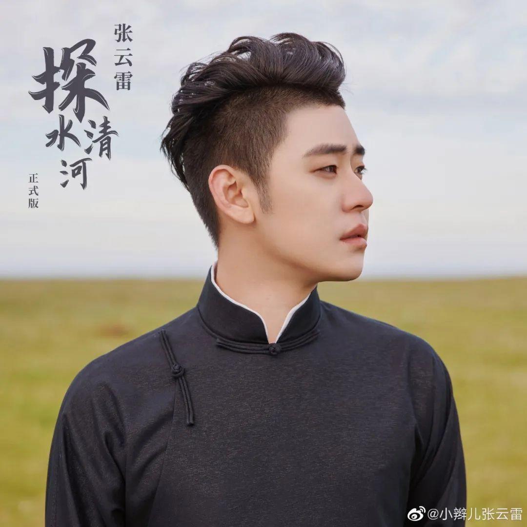 """张云雷第一次以歌手身份登上舞台,和粉丝们以""""绿海""""相拥"""