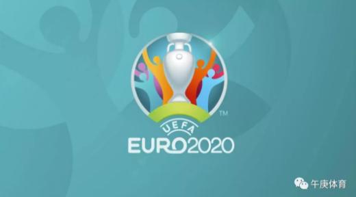 欧洲杯来了!赛程表速速收藏