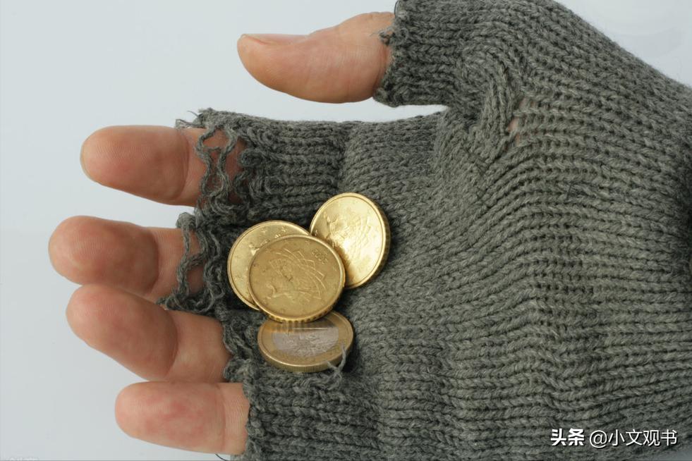 """長期處於""""負收入""""狀態的人,該如何改變現狀?"""