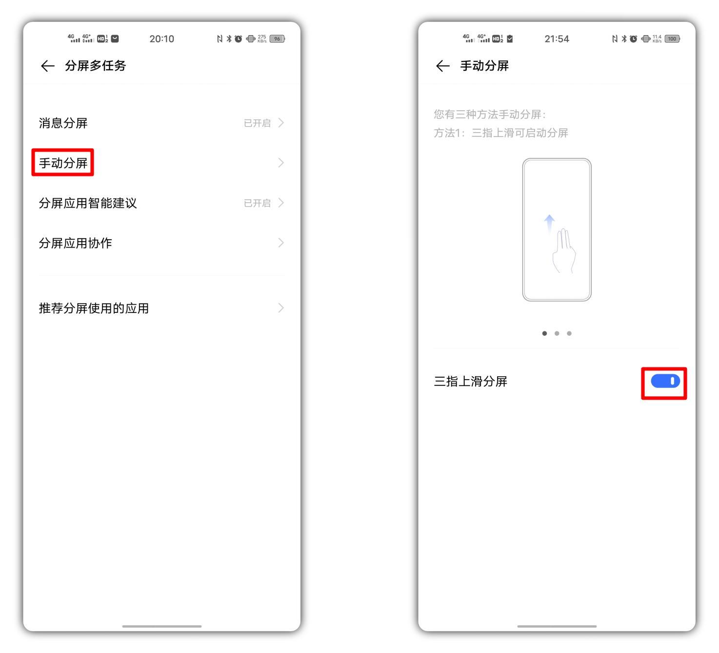 vivo手机分屏操作步骤(vivo如何强制分屏所有app)
