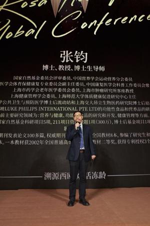 洛施花舍西欧黄金抗衰项目全球发布会在上海发布,追溯抗衰奥秘