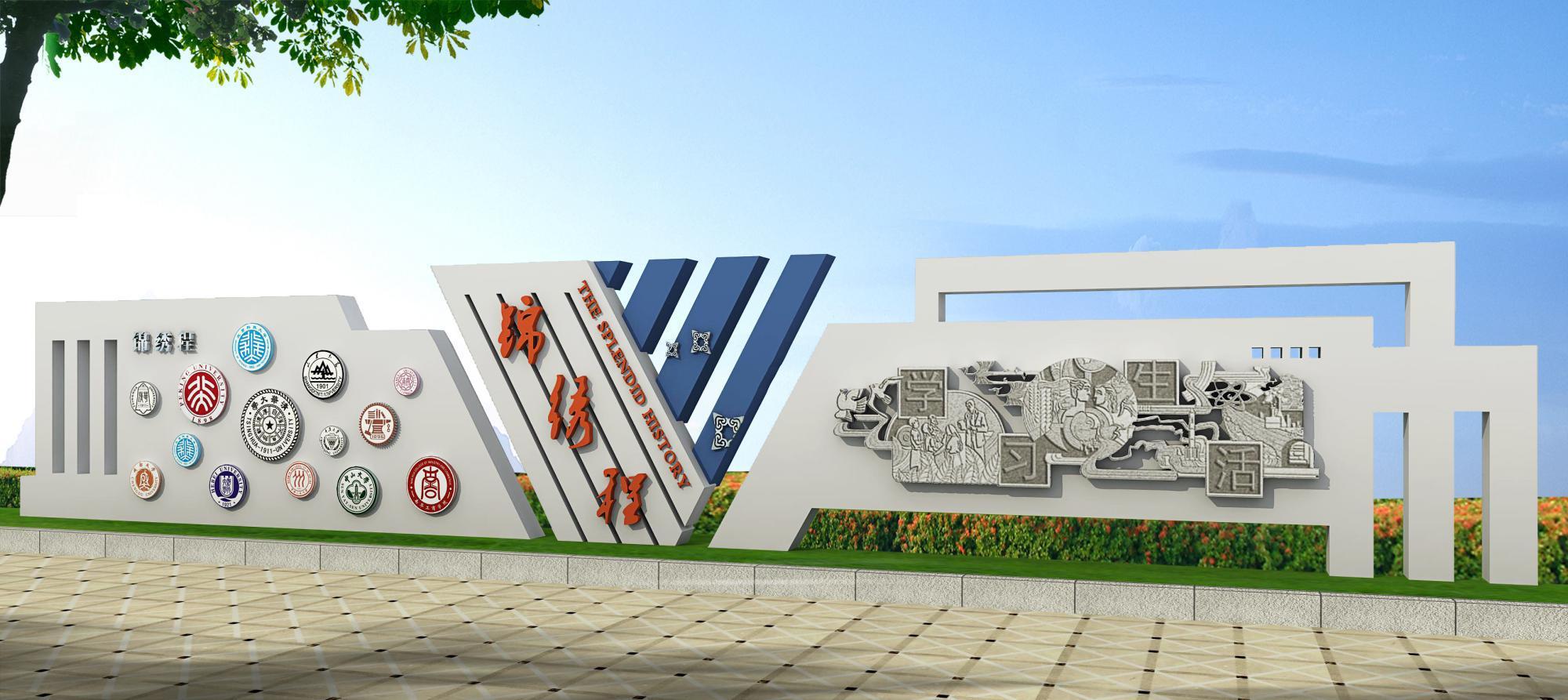 特色校园文化墙设计