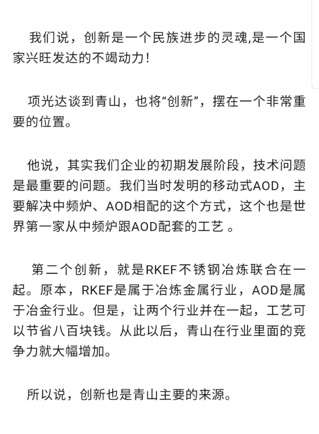 赵小余会长陪同淄博周村区委书记沙向东一行参观考察青山控股集团