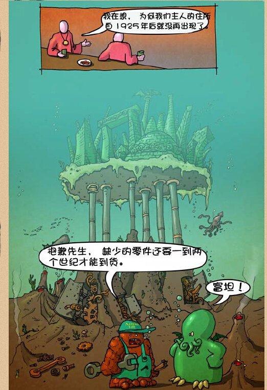 克苏鲁人物档案:威尔科克斯