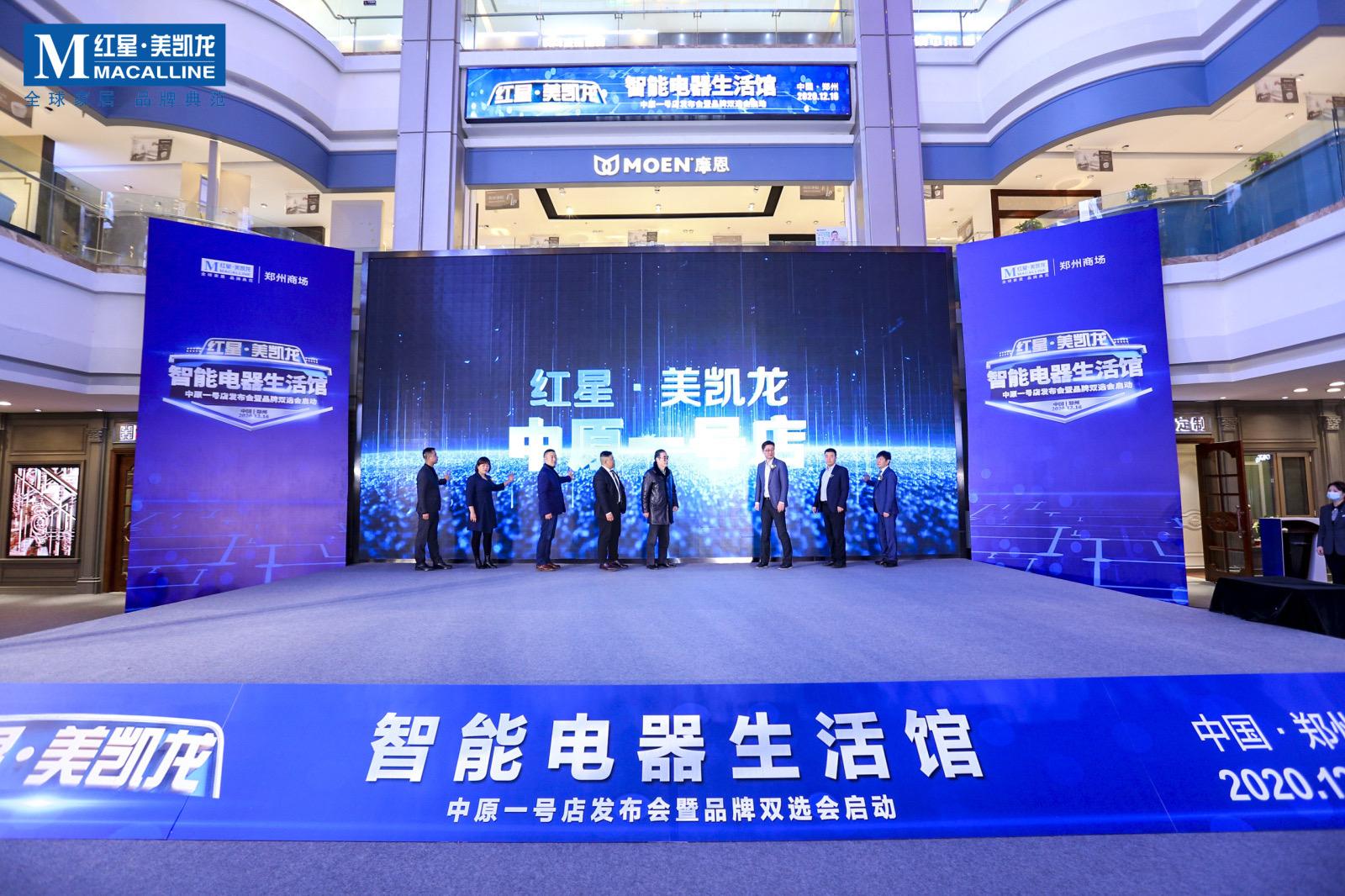 红星美凯龙郑州商场智能电器生活馆耀世登场