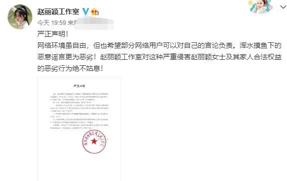 赵丽颖方辟谣离婚传言,相当重要