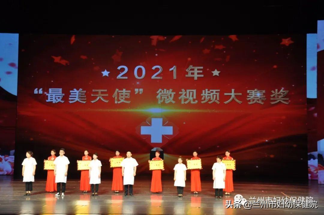 """兰州市妇幼保健院护理团队在""""5.12""""国际护士节活动中受到表彰"""