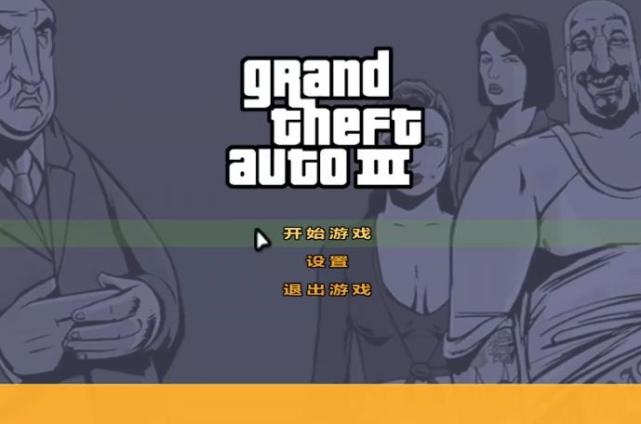"""""""GTA3"""" classic memories of the post-90s, stand-alone masterpieces loaded in major Internet cafes, tears"""