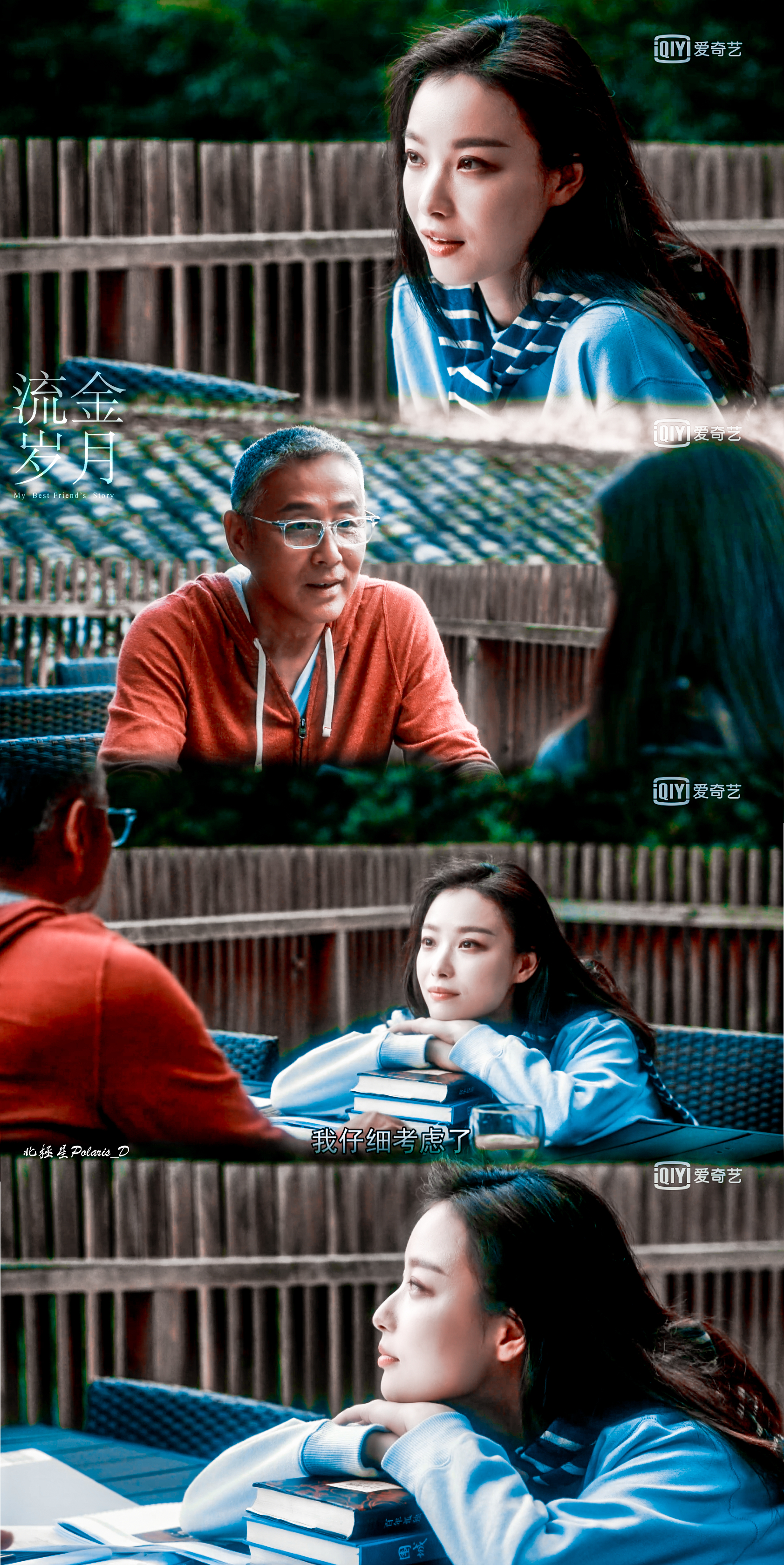 《流金岁月》朱锁锁缺爱、恋父喜欢叶谨言,能接受这对老少恋吗?