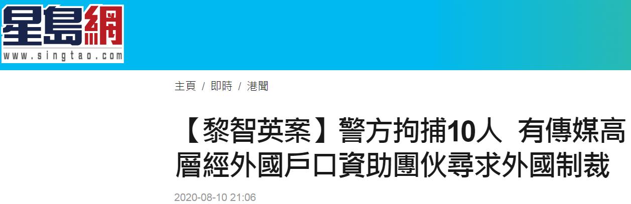 香港传媒大亨黎智英等9人被捕,200名警察从壹传媒大楼搜到25箱证据!壹传媒股价狂飙344%