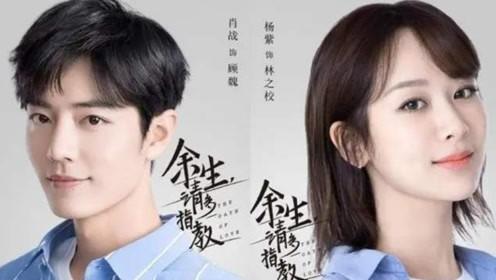 杨紫、肖战主演的《余生请多指教》还未正式播出,评论却参差不齐