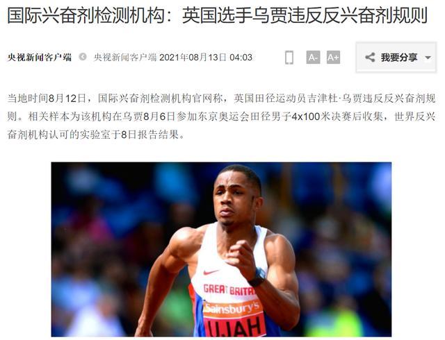 中国队有望递补男子4x100米铜牌?