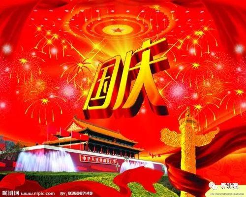 國慶節——喜迎國慶,祖國在我心中