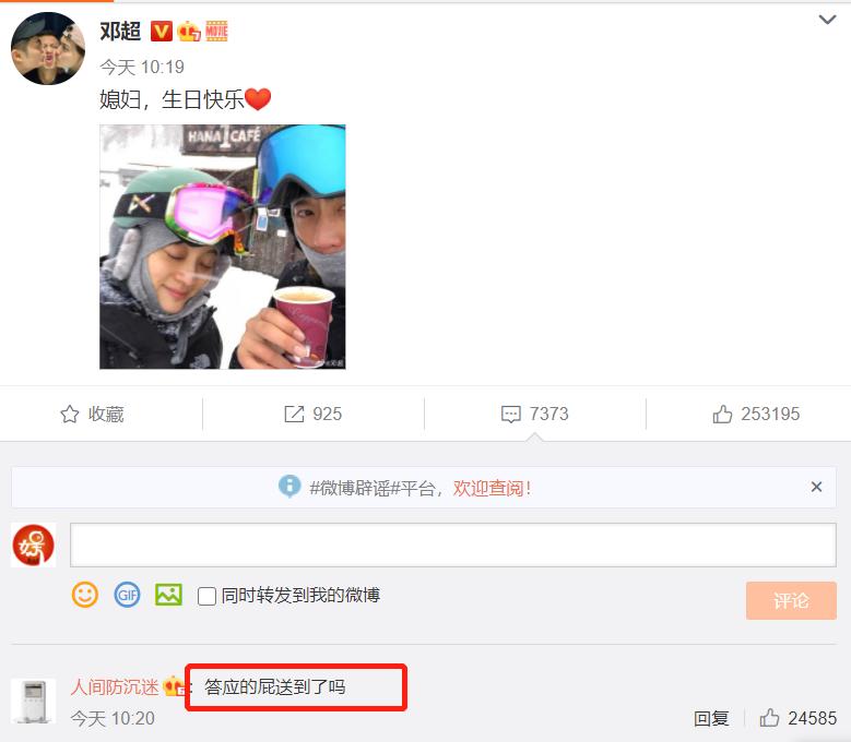 """张杰与谢娜庆祝结婚九周年很温馨,邓超却把孙俪的生日过成""""屁"""""""