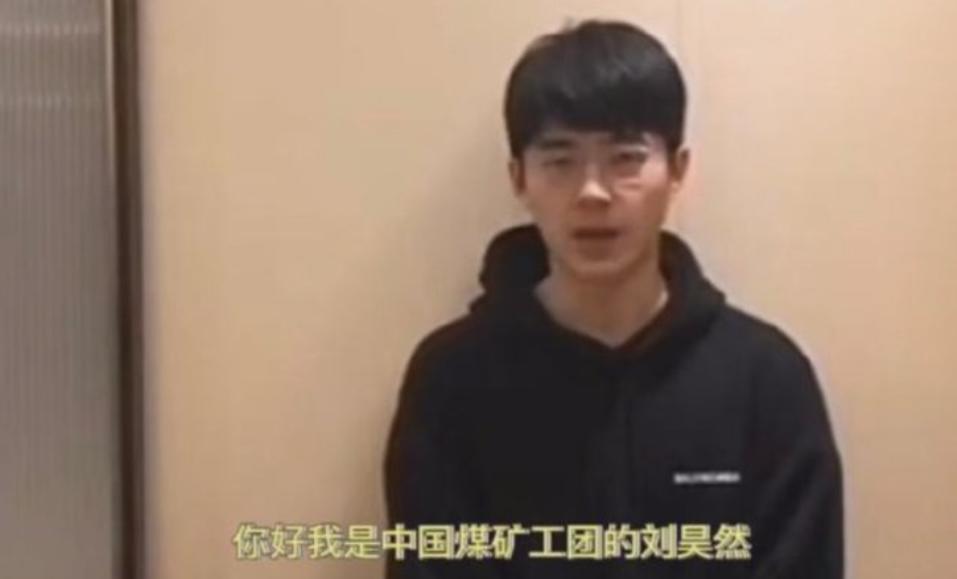 刘昊然考入中国煤矿文工团,网友:还有什么资格不努力