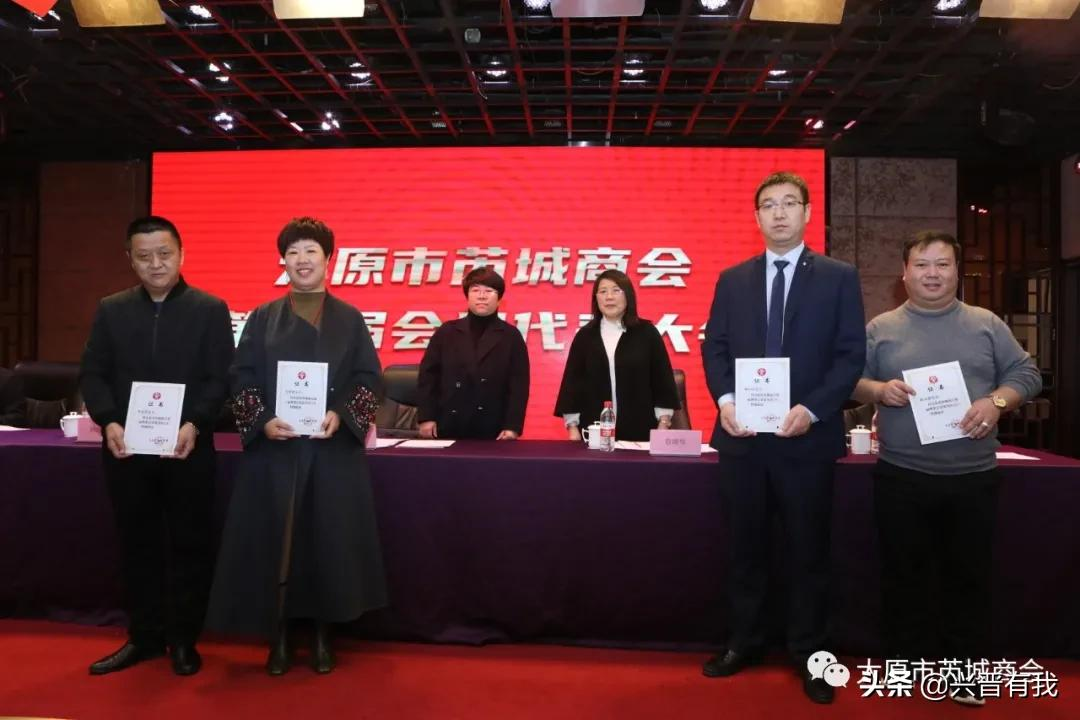太原市芮城商会第二届会员代表大会圆满召开
