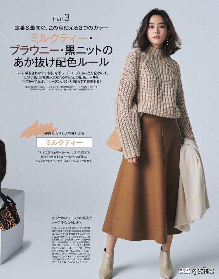 秋天毛衣怎么搭配?照着这样穿,温柔气质又有范,提高你的回头率