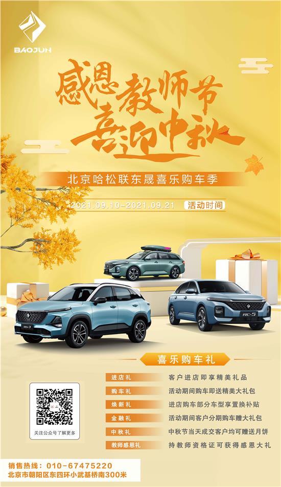 感恩教师喜迎中秋,北京隆晟喜乐购车季