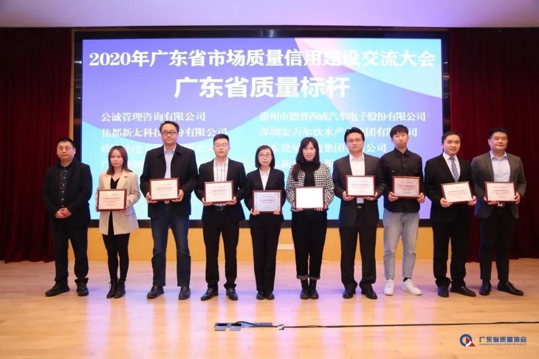 2020年广东省市场质量信用建设交流大会在广州召开