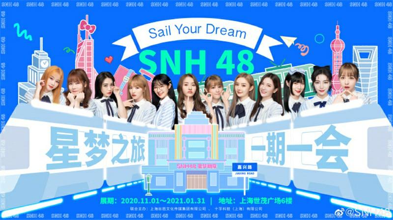 "SNH48""一期一會""演唱會落幕,一期生開啟新篇章"